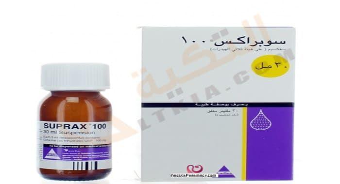 دواء سوبراكس Suprax هو مضاد حيوي واسع المجال يساعد في القضاء على الالتهابات حيث يحتوي على المادة الفعالة سيف Nutella Bottle Convenience Store Products Pill
