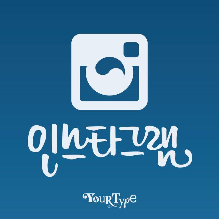 #한글 #타이포 #타이포그라피 #폰트 #레터링 #로고타입 #그래픽디자인 #유어타입 #korean #character #typography #graphicdesign #font #lettering #logotype #design #yourtype #instagram 하하 #인스타그램 할 시간도 없당