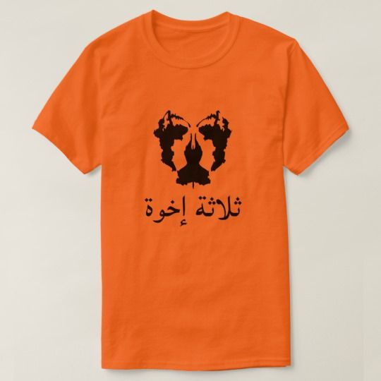A blot test with text ثلاثة إخوة orange T-Shirt A blot test with a text in Arabic: ثلاثة إخوة, that can be translate to three brothers.