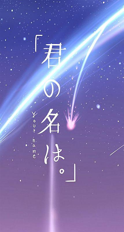 Kimi no na wa. (Your Name)