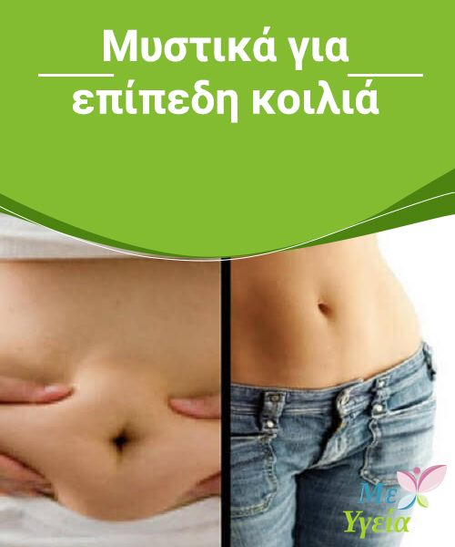 Μυστικά για επίπεδη κοιλιά  Πολλοί #ονειρεύονται επίπεδη κοιλιά και επίπεδο #στομάχι. Δεν είναι μόνο σημαντικό για την #εμφάνισή μας αλλά και για την #υγεία μας. #ΑΔΥΝΆΤΙΣΜΑ
