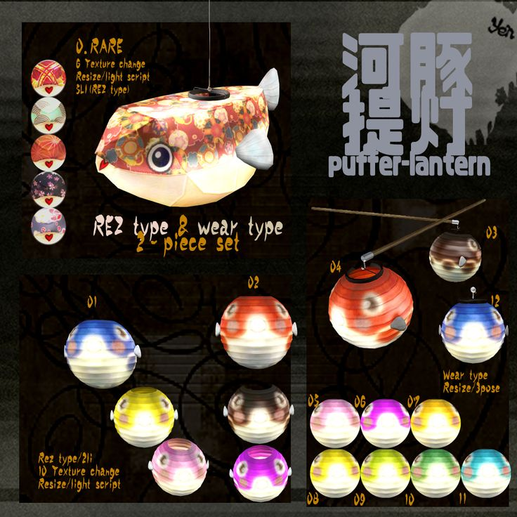Very very cute FUGU (blowfish) lantern made by Japanese rice paper!  1play per 30L   Common is rounded shape. No1~2 are rez ones that you can place at your room. Blowfish paper part is color-changeable from 10 colors. No3~12 is wear ones that you carry with your hand. The lantern moves as avatar walks. Holding hand poses can be changed via menu - 3 animation each for male and female. A man can be manly, a girl can be girly. Also from menu you can resize the lantern and change the hold up…