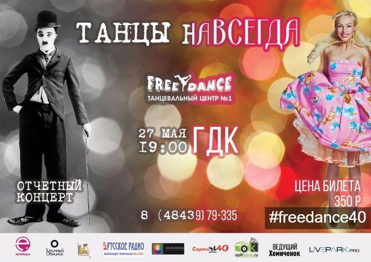 #МЕРОПРИЯТИЯ_FREEDANCE40   Друзья, осталось совсем чуть-чуть до нашего Праздника Танца!   Мы ждем всех гостей в 19-00 на самой большой площадке города Обнинск - в ГДК!   Наши любимые ученики волнуются и  с нетерпением ждут встречи с вами.   По традиции: Увидимся на СЦЕНЕ!  #freedance40 #танцывидео #урокитанцев #списоктанцев #лучшийуличныйтанец #танецживотаобнинск #румбатанец #танцыгородаобнинск #танцыдля5детей