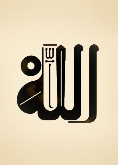 """Allah"" Exalted and Majestic is He.   Calligraphy from the shrine of the Moroccan saint Moulay Idris in Fez, Morocco.  http://majdimam.com/post/388274562"