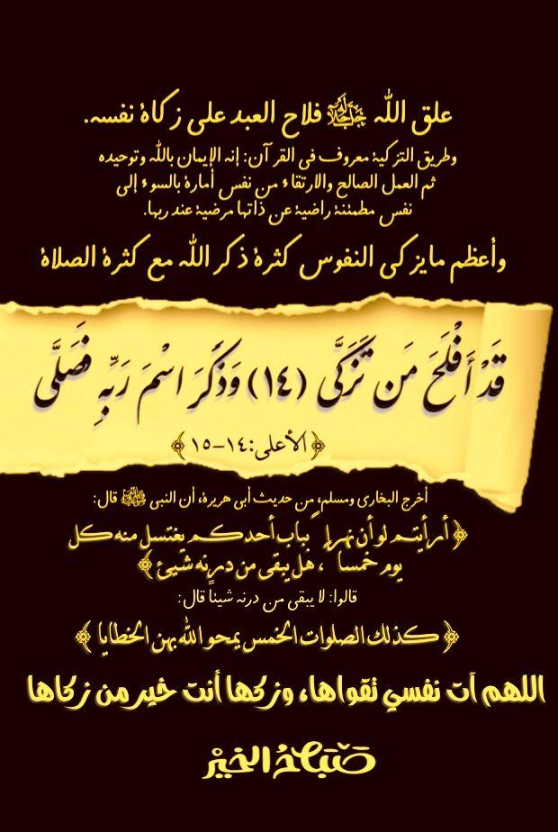 Pin By Mizo I On بل غوا عن ي ول و آية Quran Tafseer Arabic Calligraphy Quran