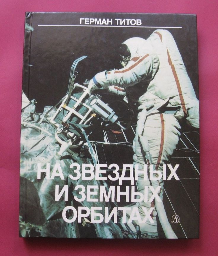 Russian Book Astronaut Gherman Titov On stellar and terrestrial orbit Space USSR