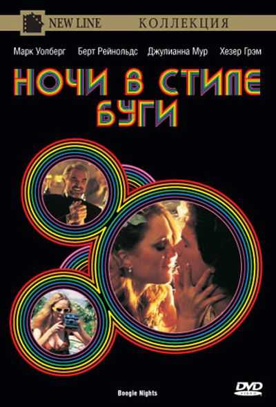 Ночи в стиле буги (Boogie Nights)