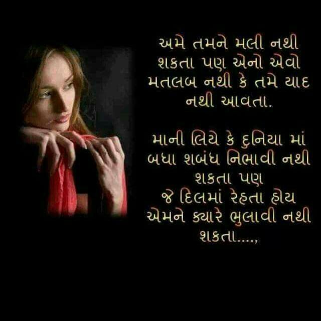 Love Relation Quotes In Hindi: 50 Best Quote (Hindi / Gujarati) Images On Pinterest