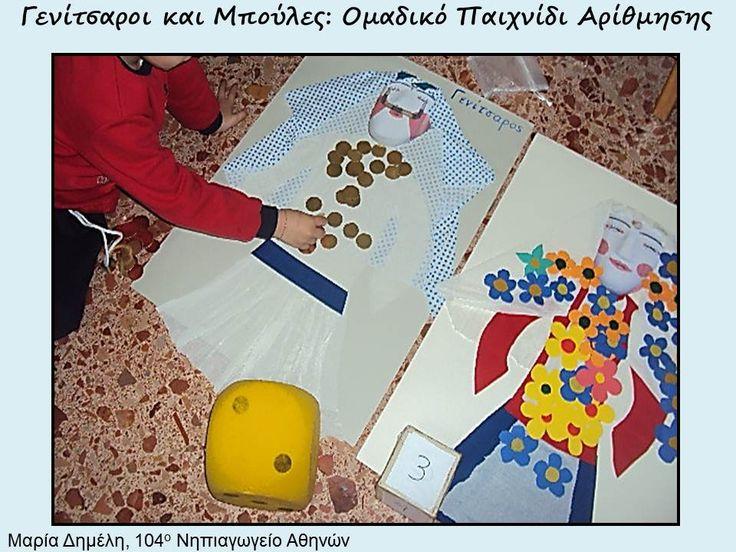 Δραστηριότητες, παιδαγωγικό και εποπτικό υλικό για το Νηπιαγωγείο: Απόκριες στο Νηπιαγωγείο: Προτάσεις για ομαδικές και ατομικές κατασκευές & Παιχνίδι Μαθηματικών - Εργασίες Συναδέλφων