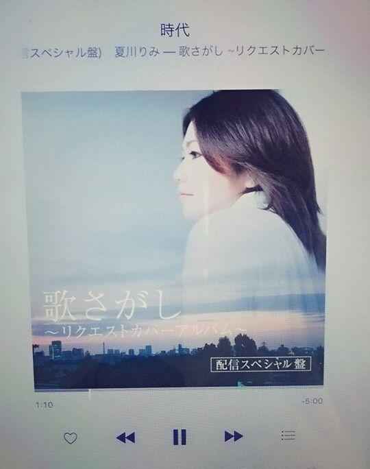 夏川りみさんの'時代'中島みゆきさんとは異なる子守唄のような応援歌 ♡ 素敵です