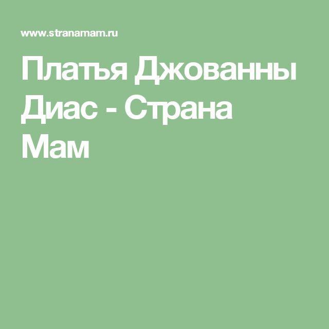 Платья Джованны Диас - Страна Мам