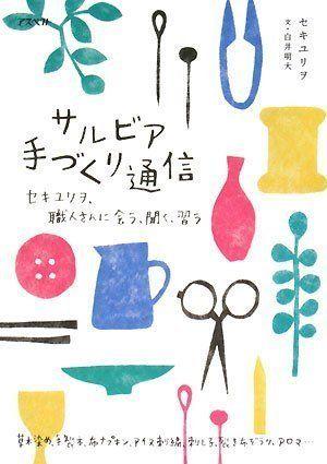 サルビア手づくり通信 セキユリヲ職人さんに会う聞く習う:Amazon.co.jp:本
