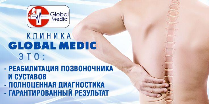 Те люди, чья активность предполагает малоподвижный или сидячий образ жизни также должны следить за своим здоровьем. Суставы нужно подвергать умеренной нагрузке каждый день в дополнению к питанию с необходимым количеством минералов и микроэлементов. Пройдите полноценную диагностику опорно-двигательного аппарата в клинике Global Medic. Мы избавим вас от боли и дискомфорта в суставах, приведем в порядок состояние позвоночника.   http://global-medic.co.il/lp.html