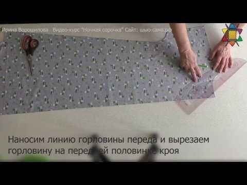 02 Ночная сорочка Раскрой и шитье из трикотажа - YouTube