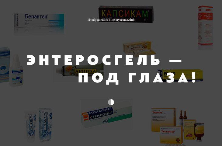 Аптечные кремы, которые работают лучше косметических • Фактрум