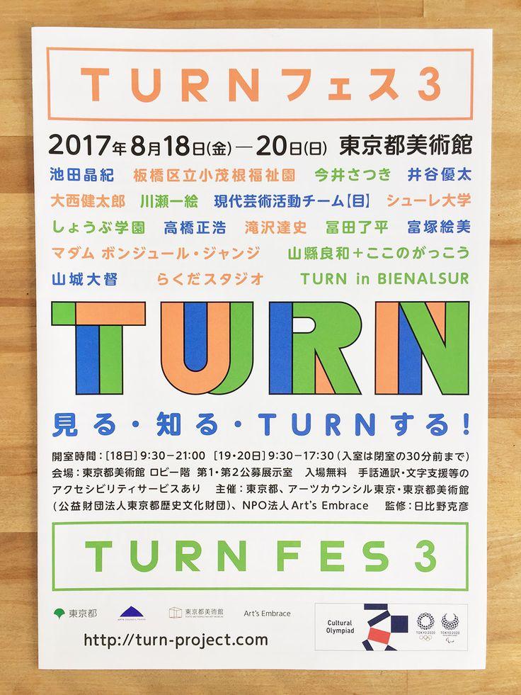 TURN フェス3