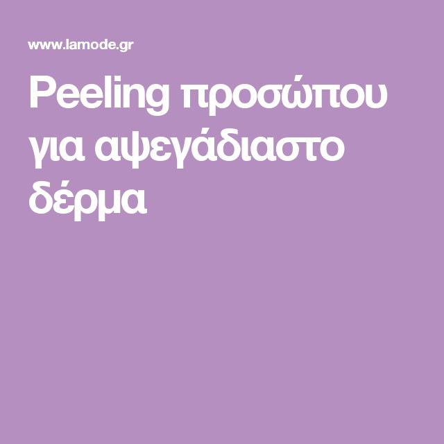 Peeling προσώπου για αψεγάδιαστο δέρμα