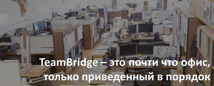 TeamBridge - ваш упорядоченный офис в Интернете