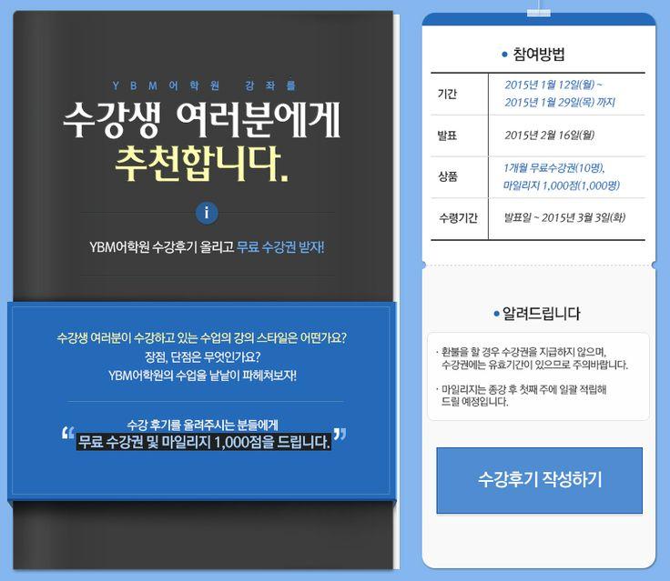 [어학원] 수강후기 이벤트 [김보인]