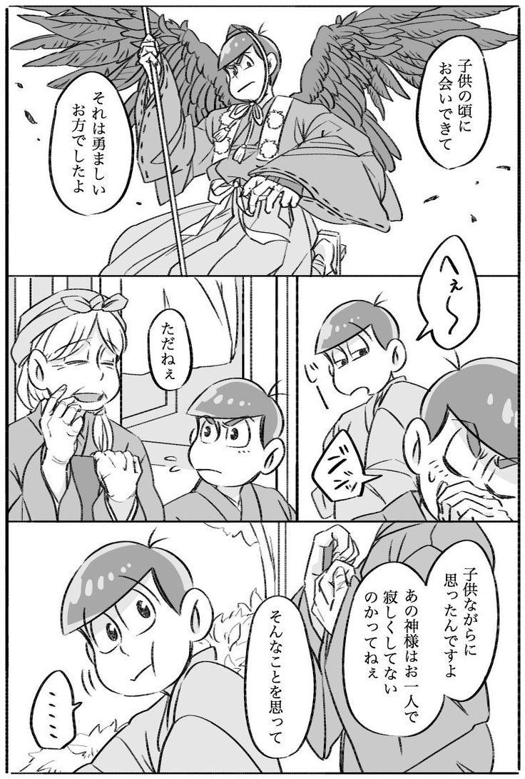 【漫画】『おやつ食べに下りてきた天狗と狐』(おそ松さん)