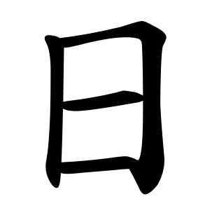 """Chinese Character Fun with audio track!  Here is how you write """"sun"""" or """"day"""" in Chinese."""