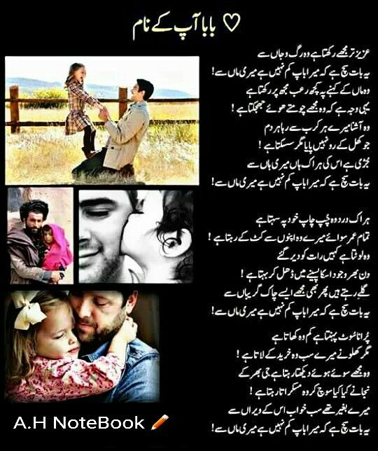 Fathers Day Quotes From Daughter In Urdu