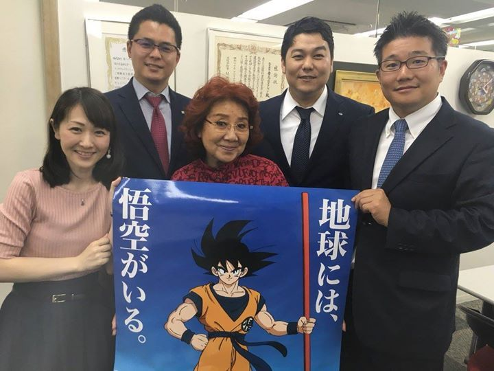 Japanese Voice Actor Of Goku Masako Nozawa Cartaz Anime Dezembro