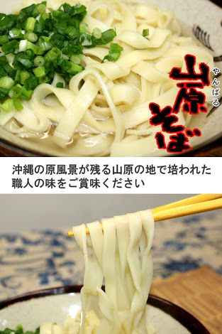 Image result for 山原そば うるま御膳