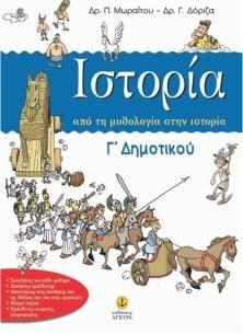 Ιστορία Γ΄ Δημοτικού από την μυθολογία στην ιστορία