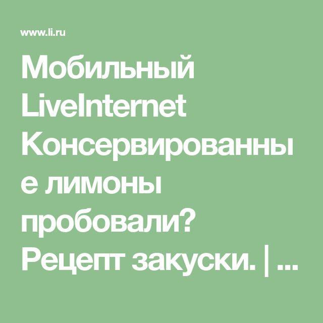 Мобильный LiveInternet Консервированные лимоны пробовали? Рецепт закуски. | Корнейчук_Лидия - Я всем желаю мира и добра! |