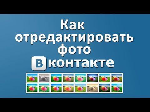 http://chironova.ru/kak-pryamo-vkontakte-izmenit-fotografiyu-novyiy-onlayn-fotoredaktor-v-sotsseti-vk/ В социальной сети ВКонтакте обновился фоторедактор. Теперь можно применять фильтры,  фотоэффекты и менять параметры изображений. А если передумали, то всегда можно вернуть  изображение в первоначальный вид.