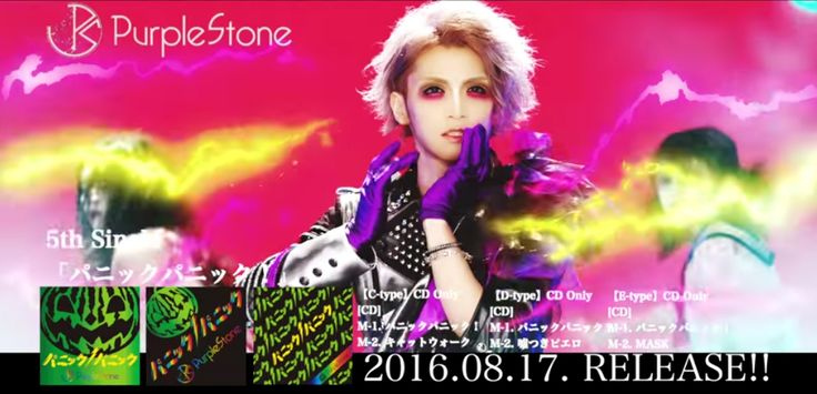 "Purple Stone will release their new maxi single ""panic panic"" in August! Here is a PV preview! Maxi single: panic panic (パニックパニック!) Release date: August 17th 2016 Type A (CD+DVD): [CD] …"