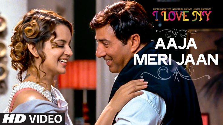 Aaja Meri Jaan HD Video Song - I Love NY - Mauli Singer - MauliMusic Composer - R.D. Burman and DJ PhukanLyrics - Mayur PuriMovie - I Love NYDirected by - Radhika Rao and Vinay SapruProduced by - Bhushan Kumar and Krishan KumarWritten by -Screenplay by -Cinematography - Sahil KapoorStarring - Sunny Deol and Kangana Ranaut , Navin Chowdhary, Tannishtha Chatterjee, Prem Chopra, Reema Lagoo, Maya Alagh, Manoj Joshi, Jiten Mukhi, Virag Mishra, Arbaaz Ali Khan and Kristoffer NagelMusic