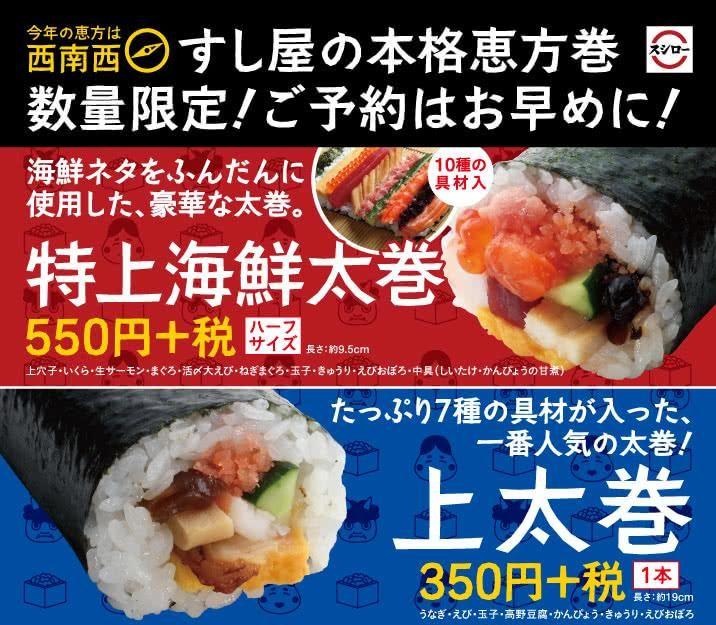 は ま 寿司 恵方 巻