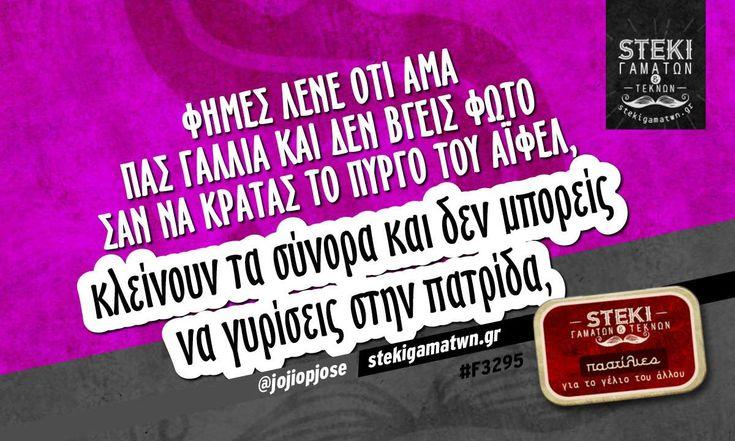 Φήμες λένε ότι άμα πας Γαλλία  @jojiopjose - http://stekigamatwn.gr/f3295/