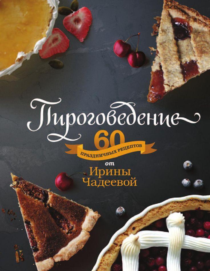 ISSUU - Pirogovedenie by Mann Mannivanovferber