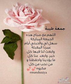 صور ادعية يوم الجمعة خلفيات دعاء الجمعة اخبار العراق Quran Quotes Love Arabic Sweets Beautiful Morning Messages