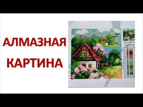 Алмазная мозайка от т.м.«Белоснежка»