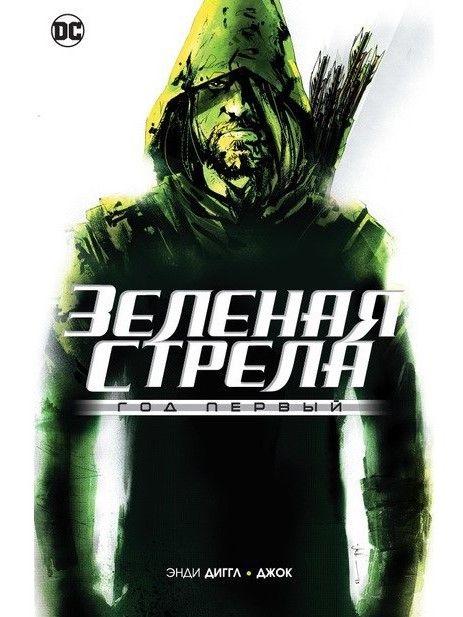 Зеленая Стрела. Год первый