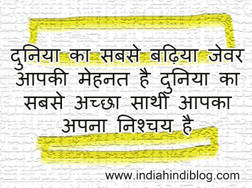 दुनिया का सबसे बढ़िया जेवर आपकी मेहनत है Hindi Thought