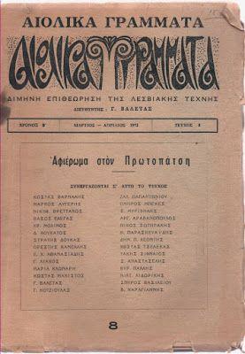 Γιώργος Βαλέτας, ιδρυτής του περιοδικού ΑΙΟΛΙΚΑ ΓΡΑΜΜΑΤΑ, γράφει για το φίλο του Κώστα Βάρναλη: aiolikagrammata