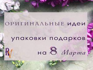 Оригинальные идеи упаковки подарков на 8 Марта с живыми цветами - Просто и со вкусом! - Ярмарка Мастеров - ручная работа, handmade