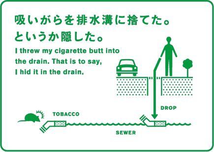 JT 吸いがらを排水溝に捨てた。というか隠した。