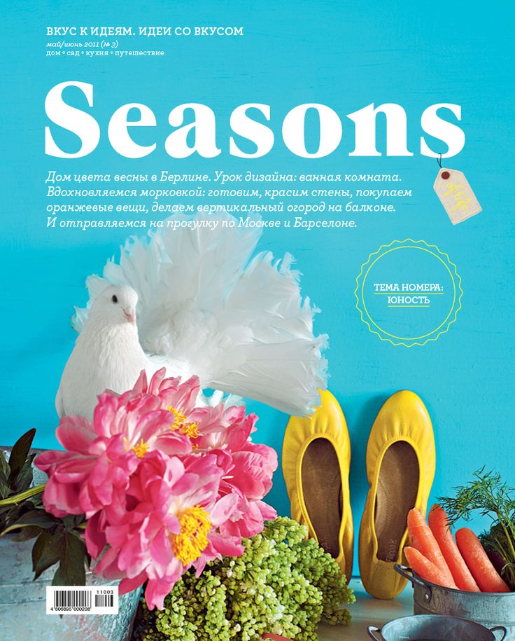 Seasons of life № 3 / May–June 2011 issue