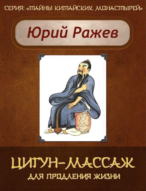 Цигун-массаж для продления жизни - http://razhev.com/cigun-massazh-dlya-prodleniya-zhizni/