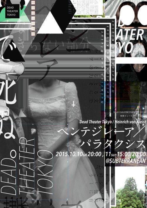 Japanese Theater Poster: Dead Theater Tokyo. Yujiro Sagami. 2015