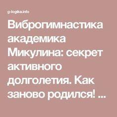 Виброгимнастика академика Микулина: секрет активного долголетия. Как заново родился! - Женская логика
