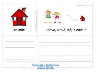 Παιδαγωγικό Υλικό Παρέμβασης με Πινελιές  Ειδικής Αγωγής: Ν ν Αντιγραφή - Αντιστοίχιση