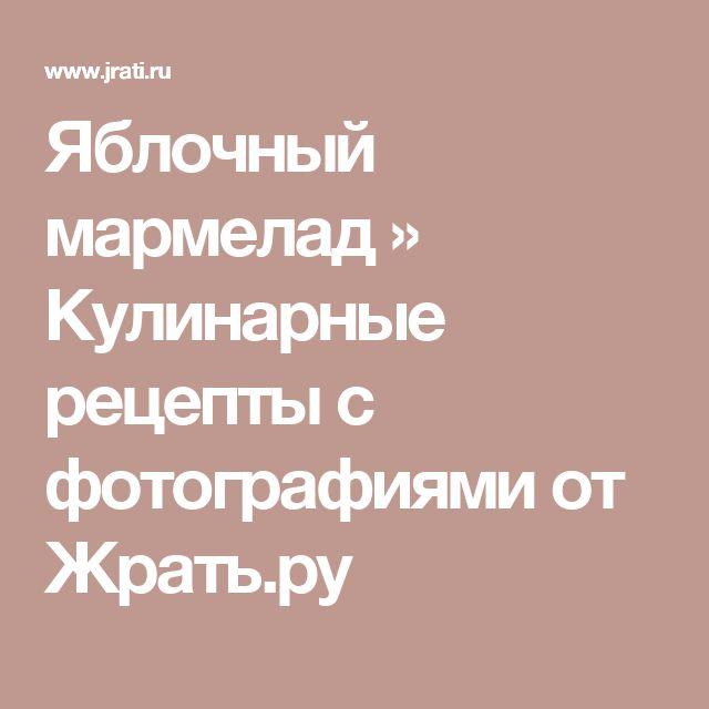 Яблочный мармелад » Кулинарные рецепты с фотографиями от Жрать.ру