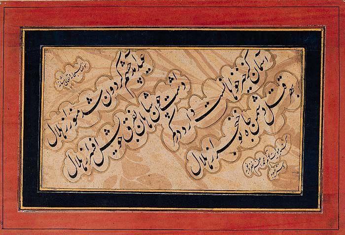 CALLI BnF - L'Aventures des écritures. Naissances : page de calligraphie persane en nasta'liq